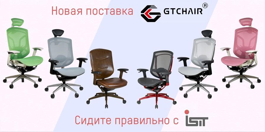 Новые кресла!