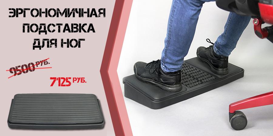 Подставка для ног Footrest